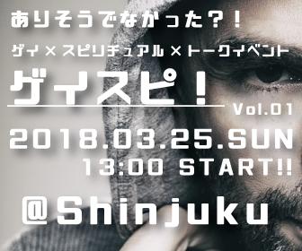 【申込〆切】2018/03/25 ゲイスピ!