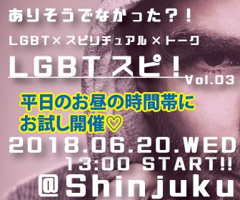 2018/06/20 LGBTスピ!