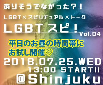【2018/07/25 13:00-】 LGBTスピ!