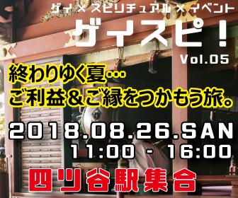 【2018/08/26 11:00-】ゲイスピ!Vol.05