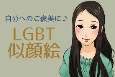 LGBT似顔絵(自分へのご褒美に♪)