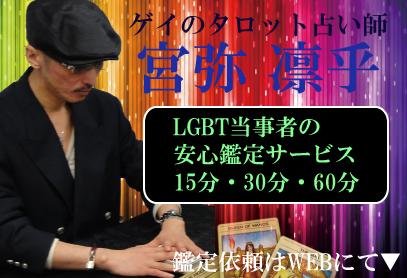ゲイの占い師・宮弥凛乎の鑑定(LGBT当事者同士で安心)