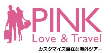 PINK Travel(LGBT×旅取り扱い中)