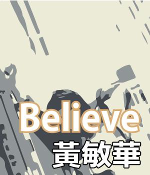 黃敏華 / Believe