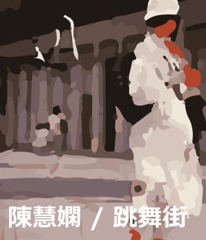 陳慧嫻 / 跳舞街