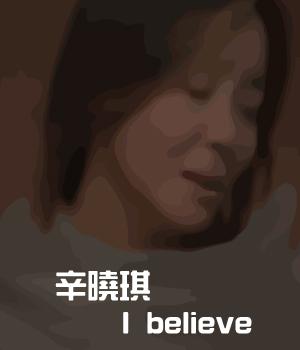 辛曉琪 / I believe