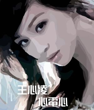 王心凌 / 心電心