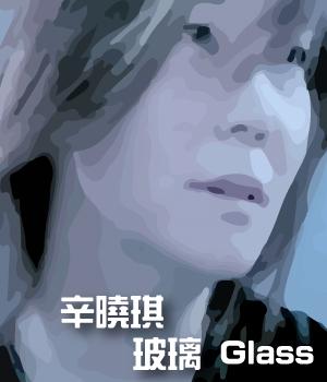 辛曉琪 / 玻璃 Glass