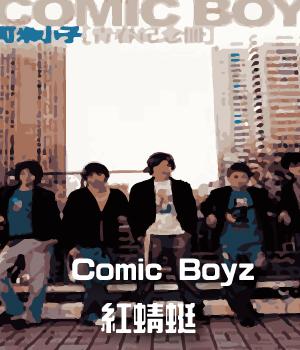 Comic Boyz / 紅蜻蜓