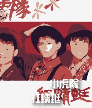 小虎隊 / 紅蜻蜓