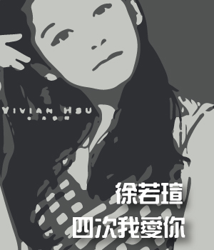 徐若瑄 / 四次我愛你