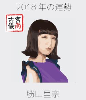 2018年のアンジュルムの2期メンバー「勝田里奈」さんを占ってみた