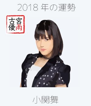 2018年のカントリー・ガールズのメンバー「小関舞」さん