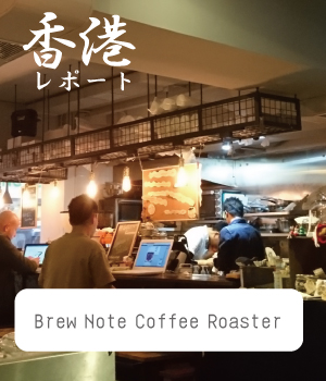 Brew Note Coffee Roaster