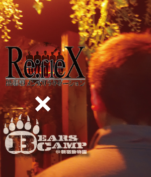 Re:fleX × BEARS CAMP