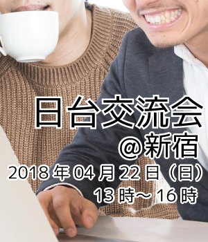 【開催報告】日台ゲイ交流会 in 新宿 vol.02