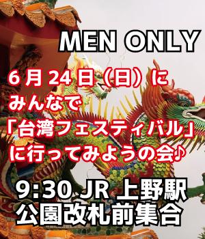【2018/06/24】台湾フェスティバルへ行こう♪