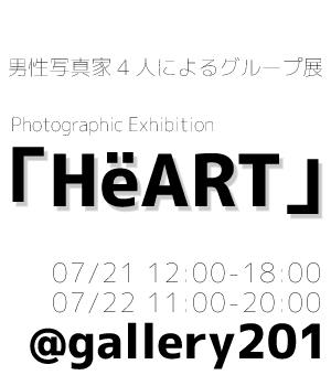 【2018/07/21・07/22】男性写真家4人によるグループ展「HëART」