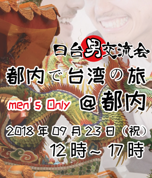 【2018/09/23】都内で台湾旅 feat 日台ゲイ交流会