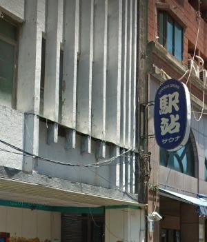 駅站三温暖(ステーションサウナ)/ 高雄