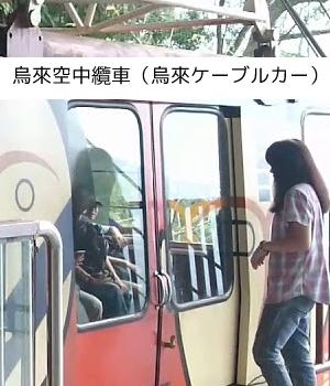 烏來空中纜車(烏來ケーブルカー)