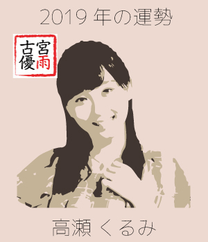 2019年の「雨ノ森 川海(あめのもり かわうみ)」のメンバー「高瀬 くるみ」さん