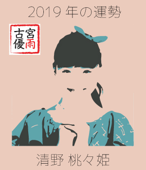 2019年の「雨ノ森 川海(あめのもり かわうみ)」のメンバー「清野 桃々姫」さん