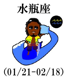 水瓶座:2017年03月の運勢
