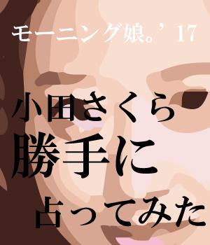 「小田さくら」さんを占ってみた