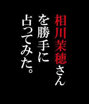 「相川茉穂」さんを占ってみた