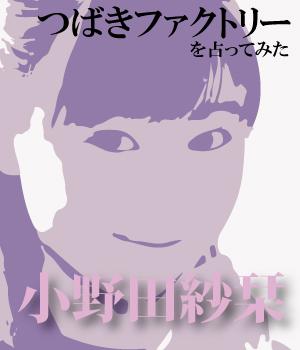 「小野田紗栞」さんを占ってみた