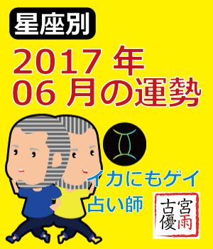 2017年06月の運勢