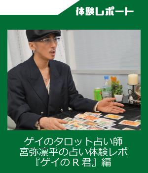 宮弥凛乎の占い体験レポ『ゲイのR君』編