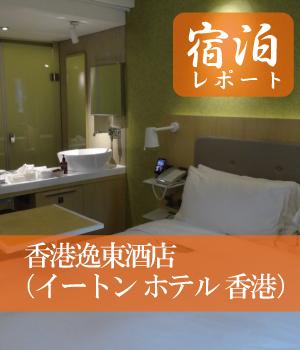 イートンホテル香港(香港逸東酒店)