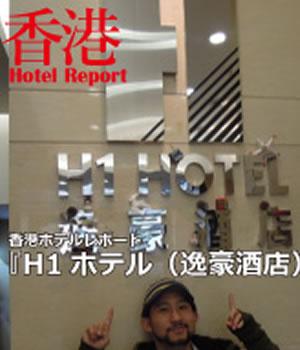 H1ホテル(逸豪酒店)