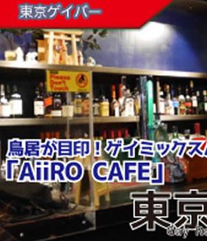 AiiRO CAFE