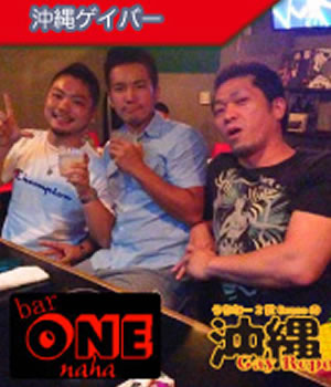 BAR ONE NAHA