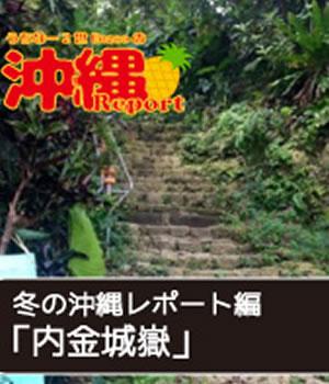 内金城嶽(うちかなグスクたき)