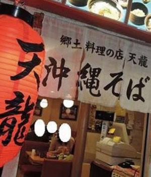 郷土料理の店 天龍