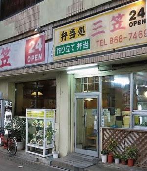 お食事処 三笠 松山店