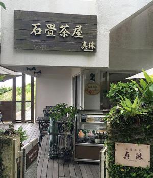 石畳茶屋 真珠(まだま)
