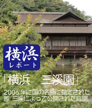 横浜 三溪園