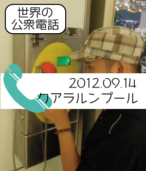 2012.09.14 in クアラルンプール