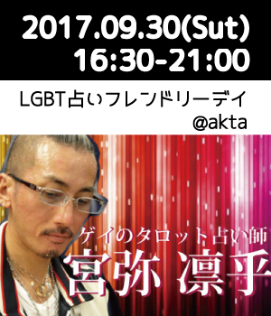 【終了】2017/09/30 LGBT占いフレンドリーデイ@akta