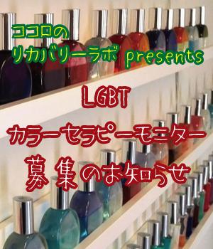LGBT カラーセラピーモニター 募集のお知らせ