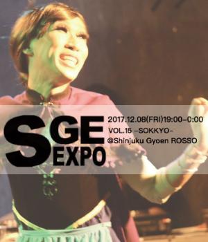 【終了】SGE EXPO 15 -SOKKYO 即興劇-