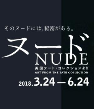 「ヌード NUDE –英国テート・コレクションより」