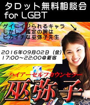 【終了】2016/09/02 タロット無料相談会 for LGBT