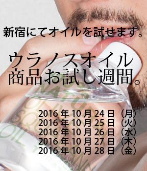 2016/10/24-28 オイルお試し会