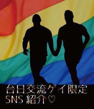 台日交流ゲイ限定 SNS紹介♡